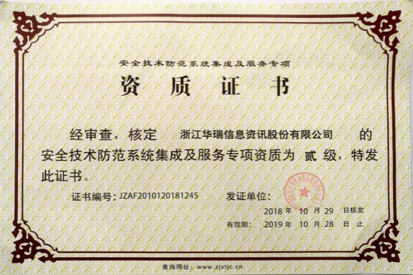 安全技术防范系统集成证书1_meitu_1.jpg