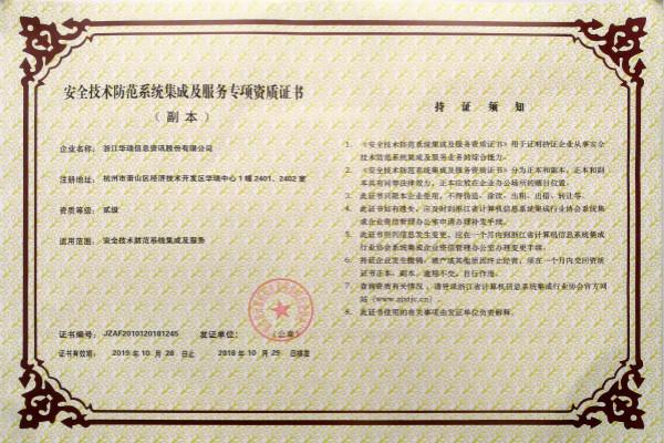 安全技术防范系统集成证书2_meitu_2.jpg